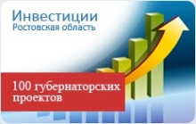 100 губернаторских инвестиционных проектов